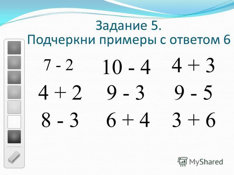 7 - 2 Задание 5. Подчеркни примеры с ответом 6 4 + 2 8 - 36 + 43 + 6 9 - 39 - 5 10 - 4 4 + 3