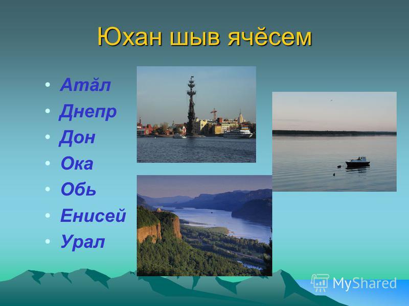Юхан шыв ячĕсем Атăл Днепр Дон Ока Обь Енисей Урал