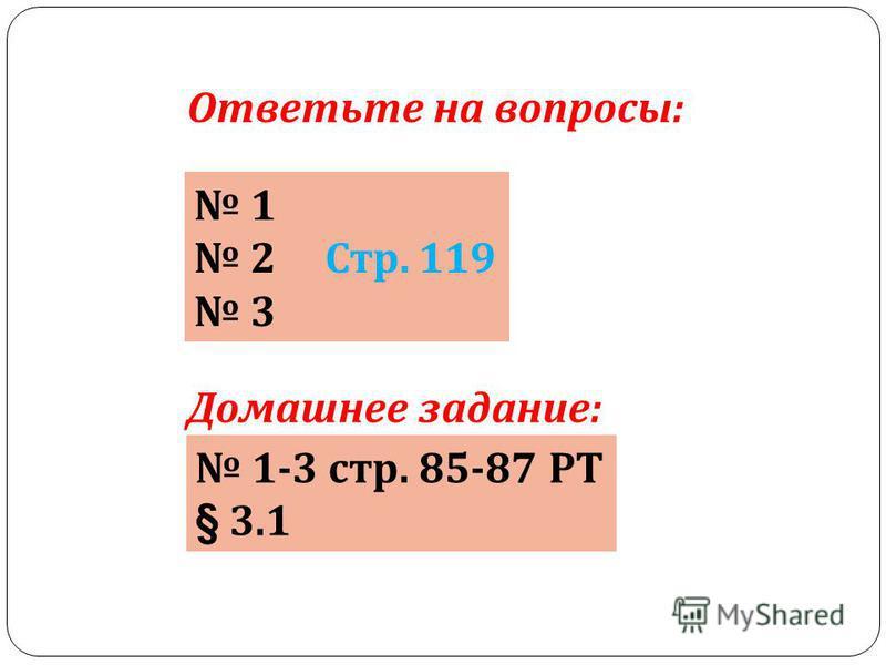 Ответьте на вопросы: 1 2 Стр. 119 3 Домашнее задание: 1-3 стр. 85-87 РТ § 3.1