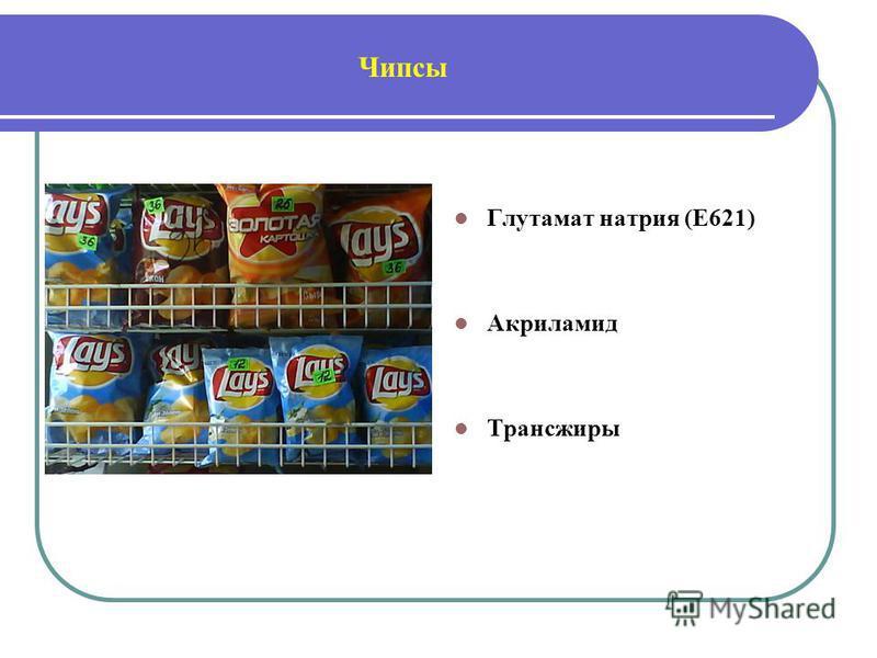Чипсы Глутамат натрия (Е621) Акриламид Трансжиры