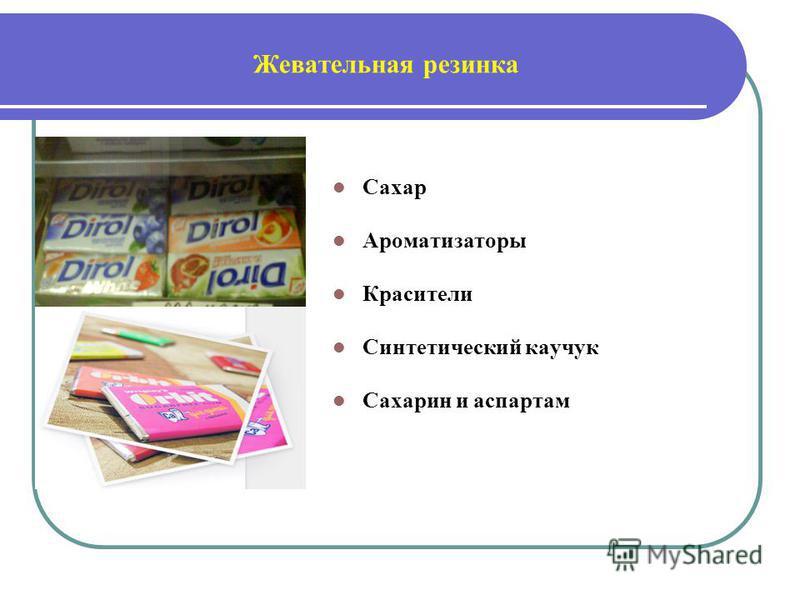 Жевательная резинка Сахар Ароматизаторы Красители Синтетический каучук Сахарин и аспартам