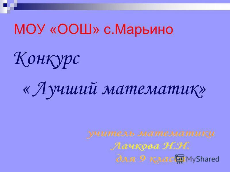 МОУ «ООШ» с.Марьино Конкурс « Лучший математик»