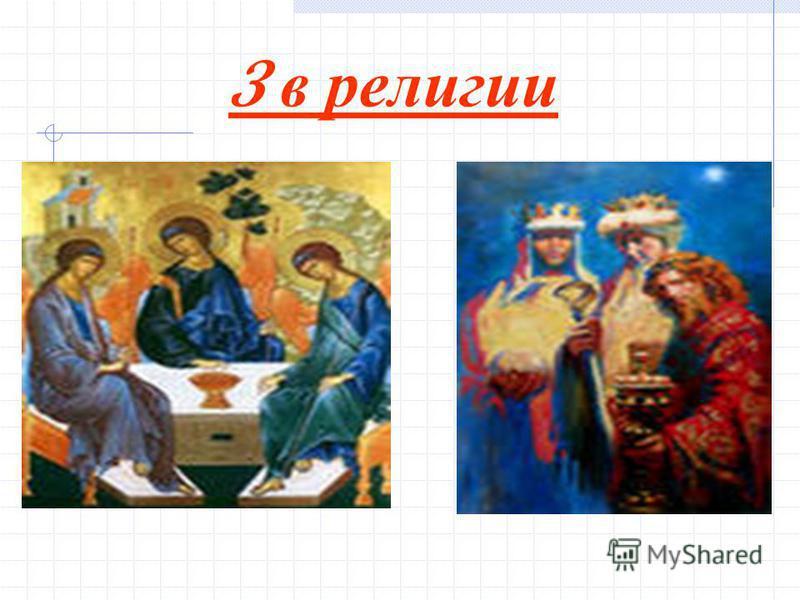 3 в религии