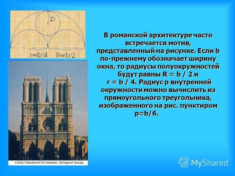 Это же самое проделывалось тысячи лет назад при строительстве великолепных храмов в Египте, Вавилоне, Китае, вероятно, и в Мексике. Как свидетельствуют летописи, в Древнем Китае уже около 2200 года до н.э. для треугольника со сторонами 3, 4, 5 было н