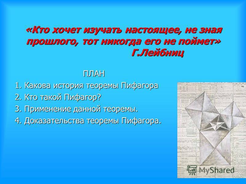 По страницам знаменитой теоремы Пифагора Работу выполнили ученики 8 класса Тимофеева О. Чемеров В. Николаев Д.