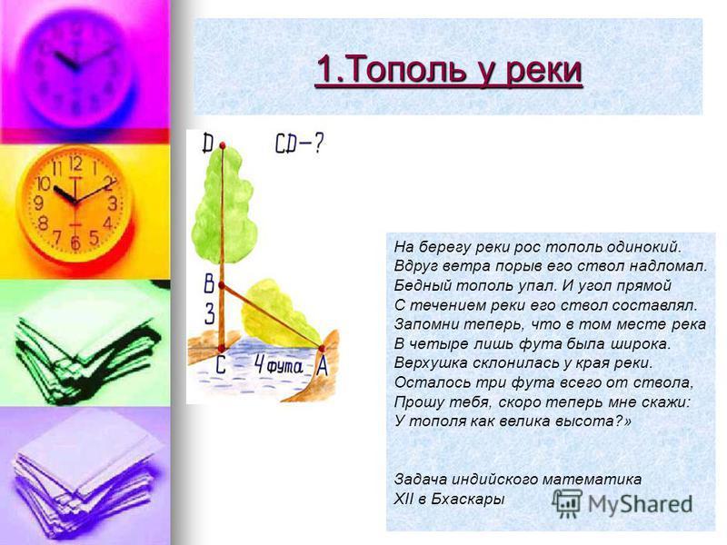 ТЕОРЕМА ПИФАГОРА СТАРИННЫЕ ЗАДАЧИ учитель математики Лачкова Н.Н