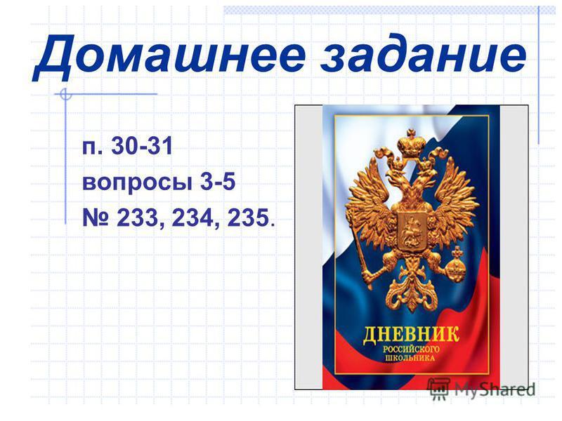 7 Домашнее задание п. 30-31 вопросы 3-5 233, 234, 235.