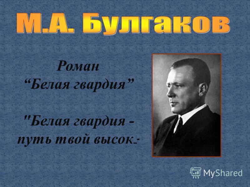 Роман Белая гвардия Белая гвардия - путь твой высок …