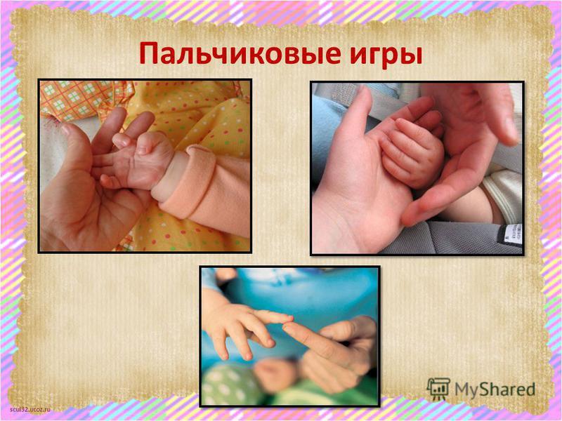 scul32.ucoz.ru Пальчиковые игры