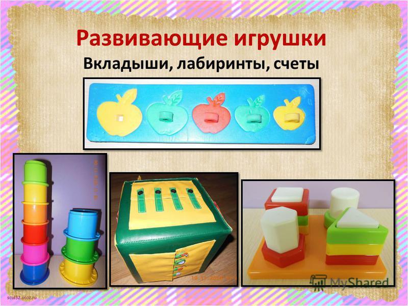 Развивающие игрушки Вкладыши, лабиринты, счеты