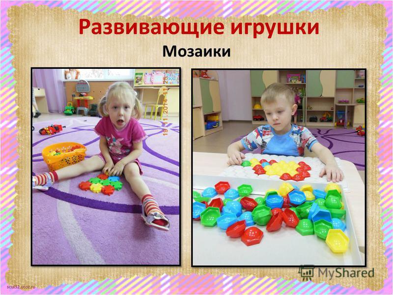 scul32.ucoz.ru Развивающие игрушки Мозаики