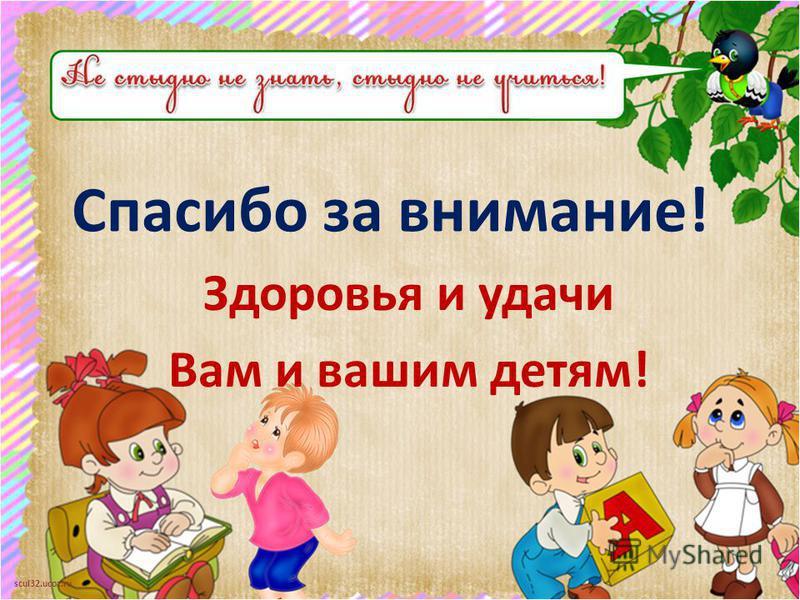 scul32.ucoz.ru Спасибо за внимание! Здоровья и удачи Вам и вашим детям!