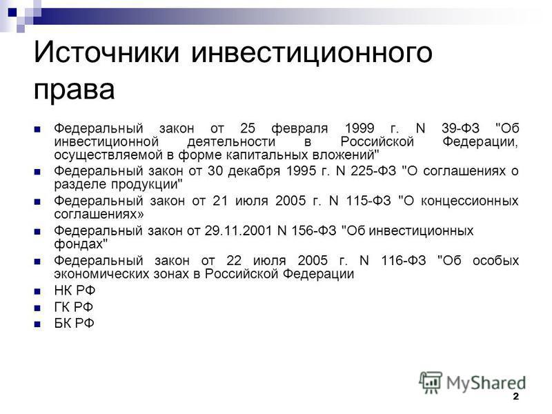 2 Источники инвестиционного права Федеральный закон от 25 февраля 1999 г. N 39-ФЗ
