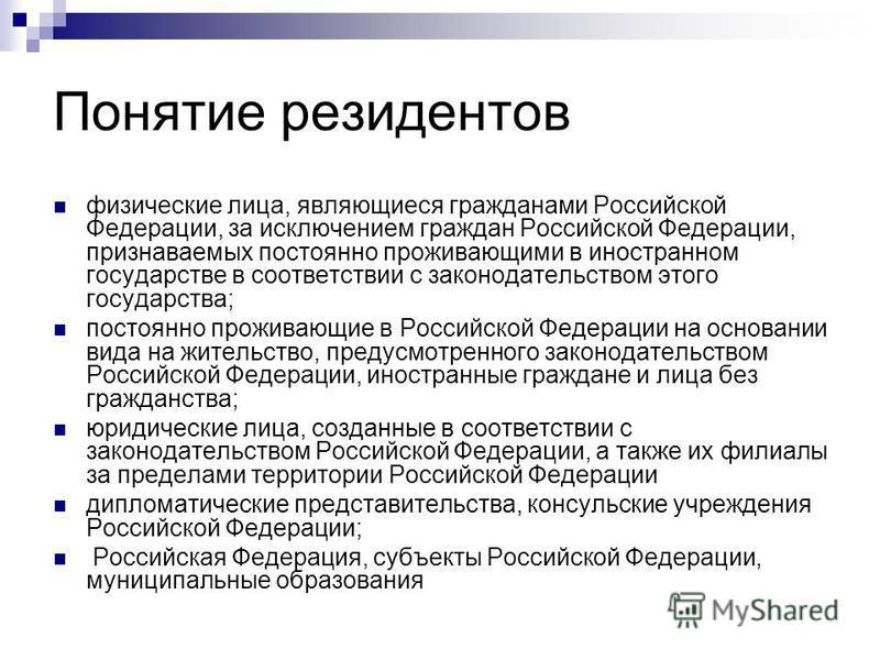Понятие резидентов физические лица, являющиеся гражданами Российской Федерации, за исключением граждан Российской Федерации, признаваемых постоянно проживающими в иностранном государстве в соответствии с законодательством этого государства; постоянно