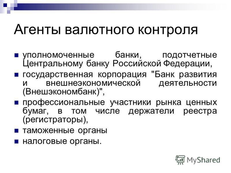 Агенты валютного контроля уполномоченные банки, подотчетные Центральному банку Российской Федерации, государственная корпорация