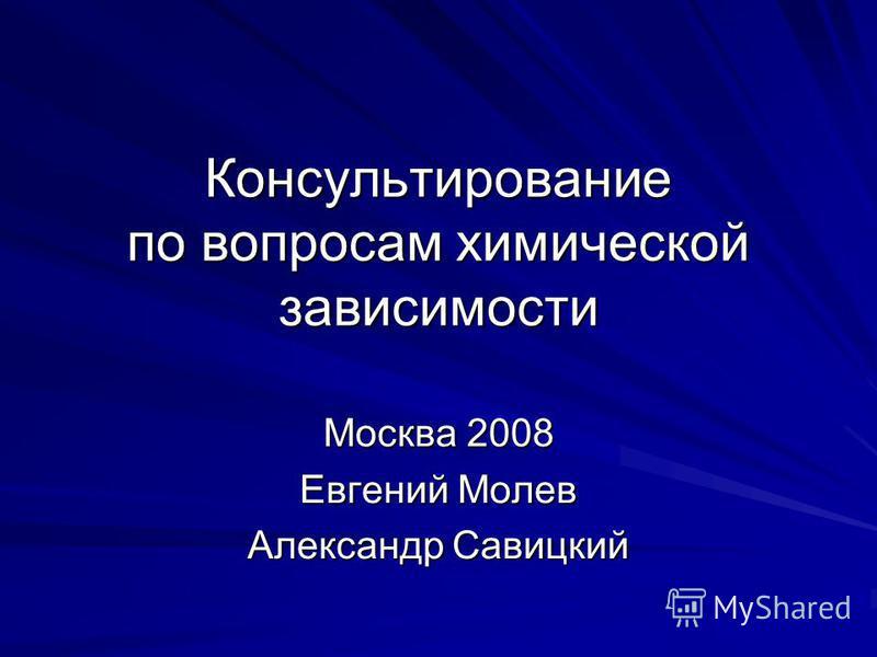 Консультирование по вопросам химической зависимости Москва 2008 Евгений Молев Александр Савицкий