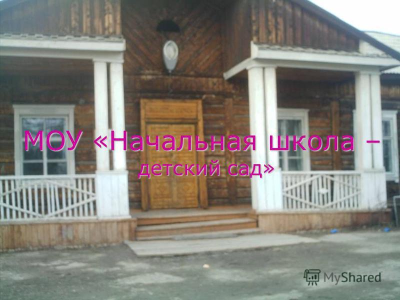 МОУ «Начальная школа – детский сад»