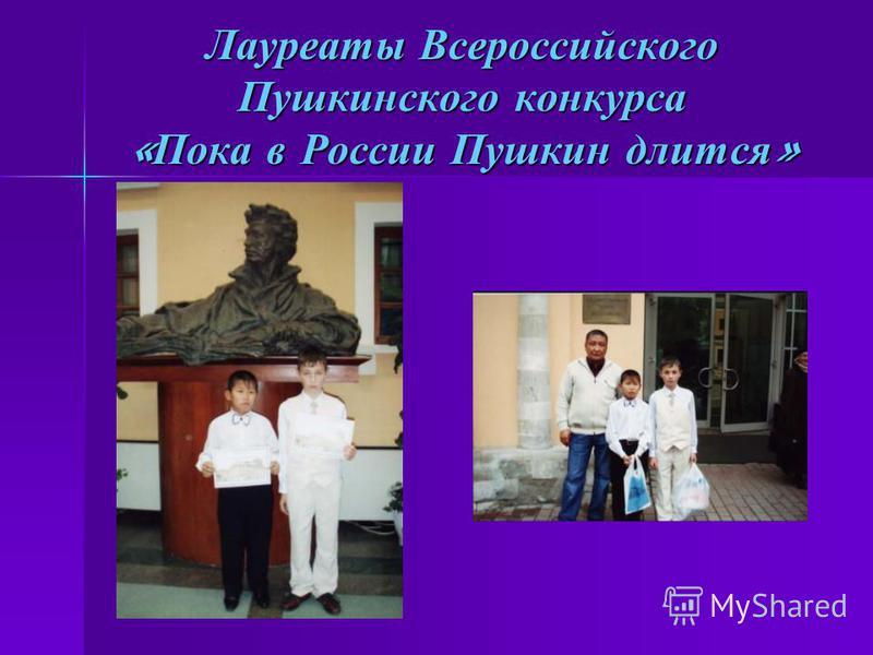 Лауреаты Всероссийского Пушкинского конкурса « Пока в России Пушкин длится »