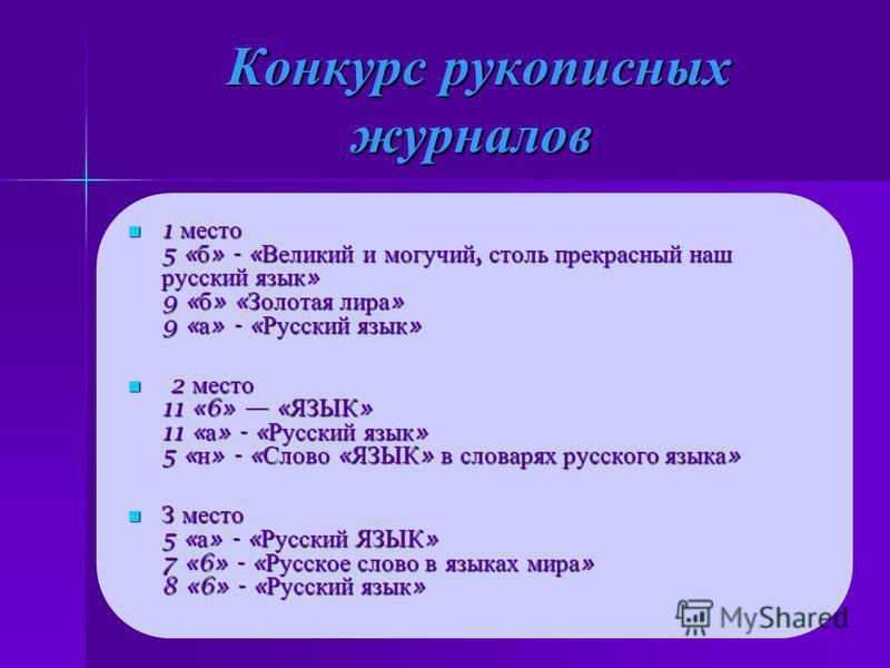 Конкурс рукописных журналов Конкурс рукописных журналов 1 место 5 « б » - « Великий и могучий, столь прекрасный наш русский язык » 9 « б » « Золотая лира » 9 « а » - « Русский язык » 1 место 5 « б » - « Великий и могучий, столь прекрасный наш русский