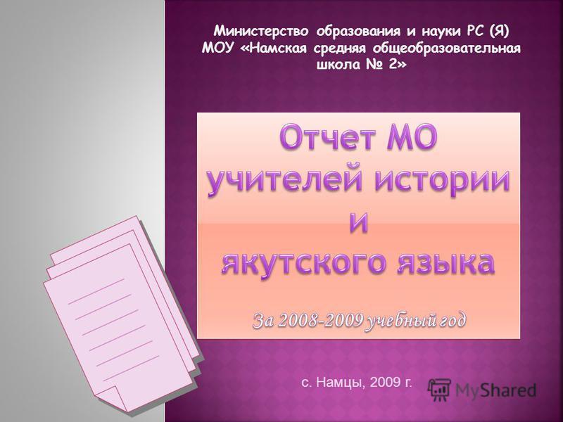 Министерство образования и науки РС (Я) МОУ «Намская средняя общеобразовательная школа 2» ________ ________ ________ с. Намцы, 2009 г.