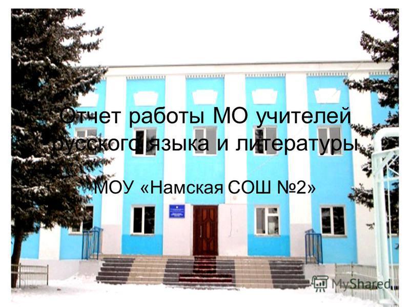 Отчет работы МО учителей русского языка и литературы МОУ «Намская СОШ 2»