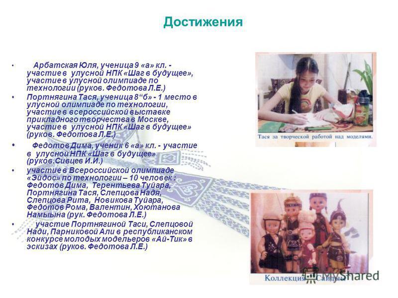 Региональный авторский семинар Федотовой Л.Е. в Вилюйском группе улусов