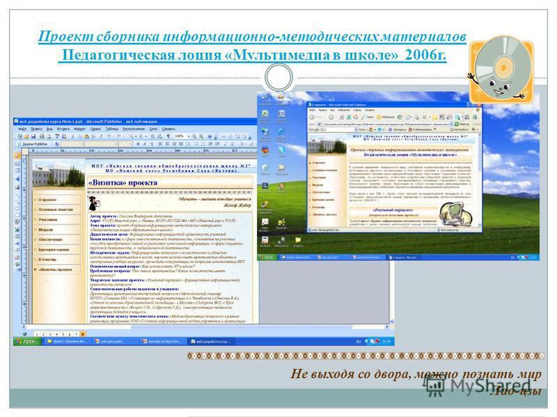 Проект сборника информационно-методических материалов Педагогическая лоция «Мультимедиа в школе» 2006 г. Не выходя со двора, можно познать мир Лао-цзы