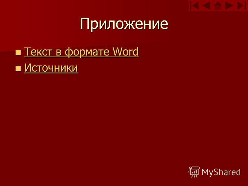 Приложение Текст в формате Word Текст в формате Word Текст в формате Word Текст в формате Word Источники Источники Источники