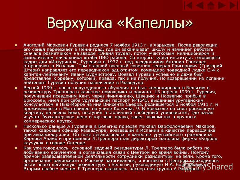 Верхушка «Капеллы» Анатолий Маркович Гуревич родился 7 ноября 1913 г. в Харькове. После революции его семья переезжает в Ленинград, где он заканчивает школу и начинает работать сначала разметчиком на заводе «Знамя труда», потом участковым милиционеро