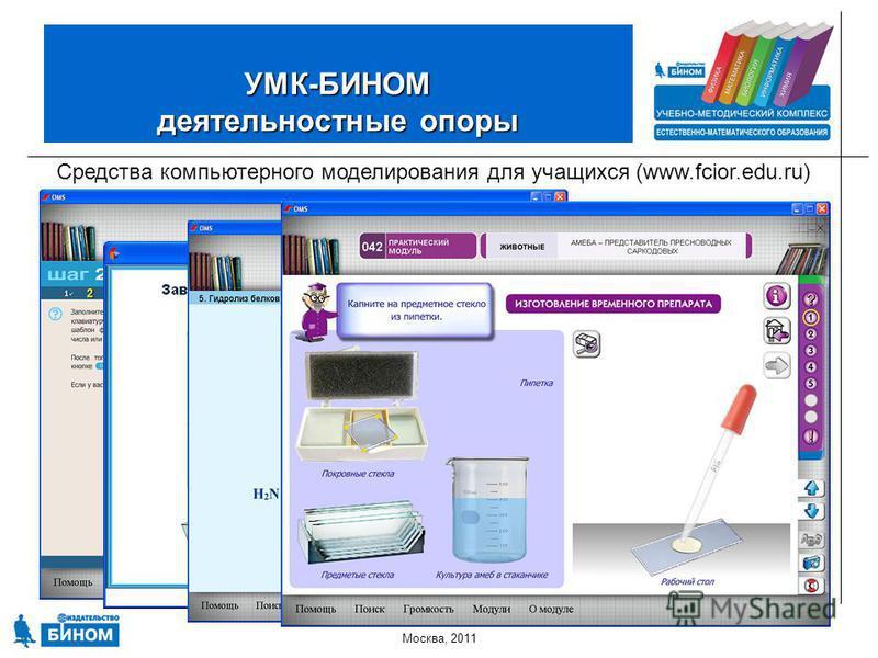 Москва, 2011 УМК-БИНОМ деятельностные опоры Средства компьютерного моделирования для учащихся (www.fcior.edu.ru)