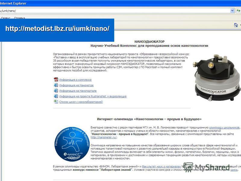 Москва, 2011 УМК «Мир нанотехнологий» Опорные принципы построения http://metodist.lbz.ru/iumk/nano/