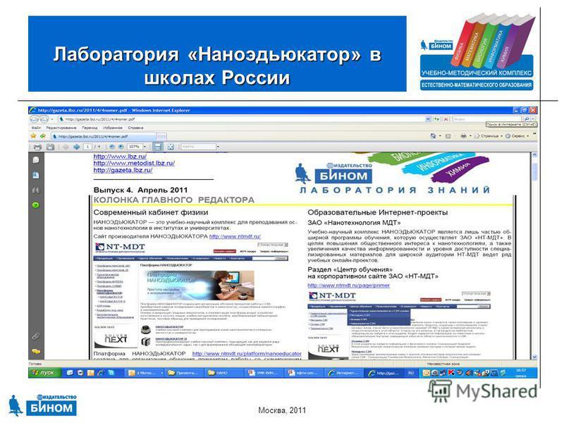 Москва, 2011 Лаборатория «Наноэдьюкатор» в школах России