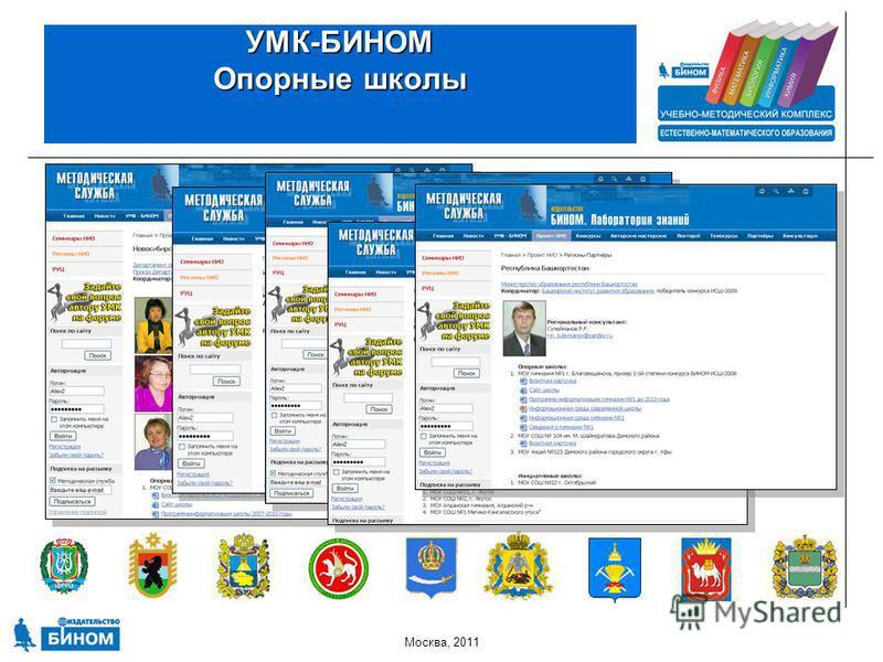 Москва, 2011 УМК-БИНОМ Опорные школы УМК-БИНОМ Опорные школы