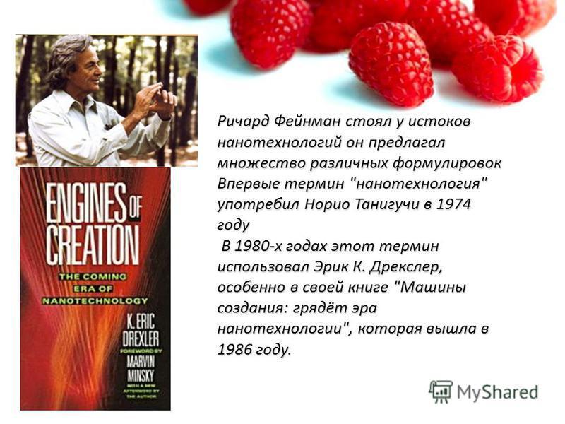 Ричард Фейнман стоял у истоков нанотехнологий он предлагал множество различных формулировок Впервые термин