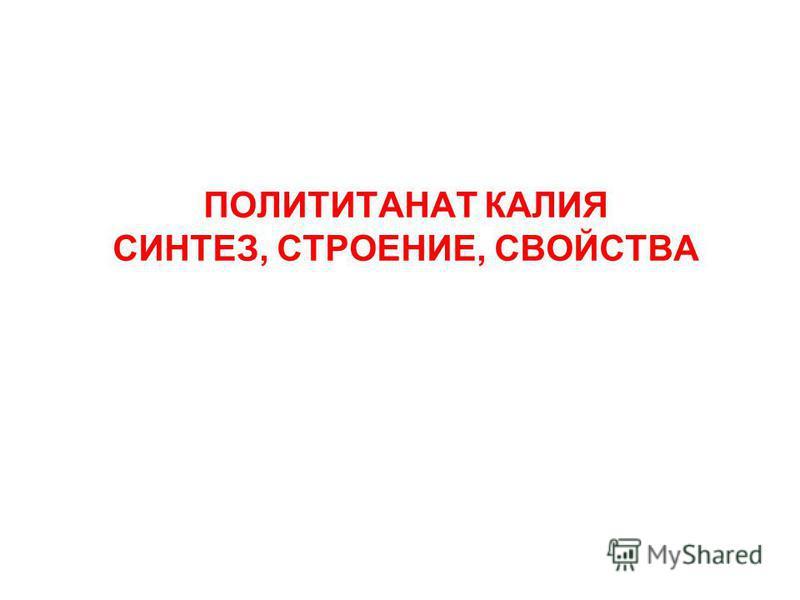ПОЛИТИТАНАТ КАЛИЯ СИНТЕЗ, СТРОЕНИЕ, СВОЙСТВА