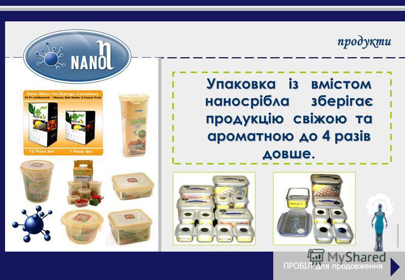 продукти Упаковка із вмістом наносрібла зберігає продукцію свіжою та ароматною до 4 разів довше.