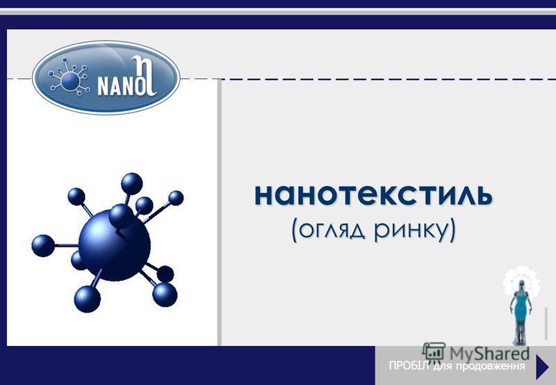 нанотекстиль (огляд ринку) ПРОБІЛ для продовження