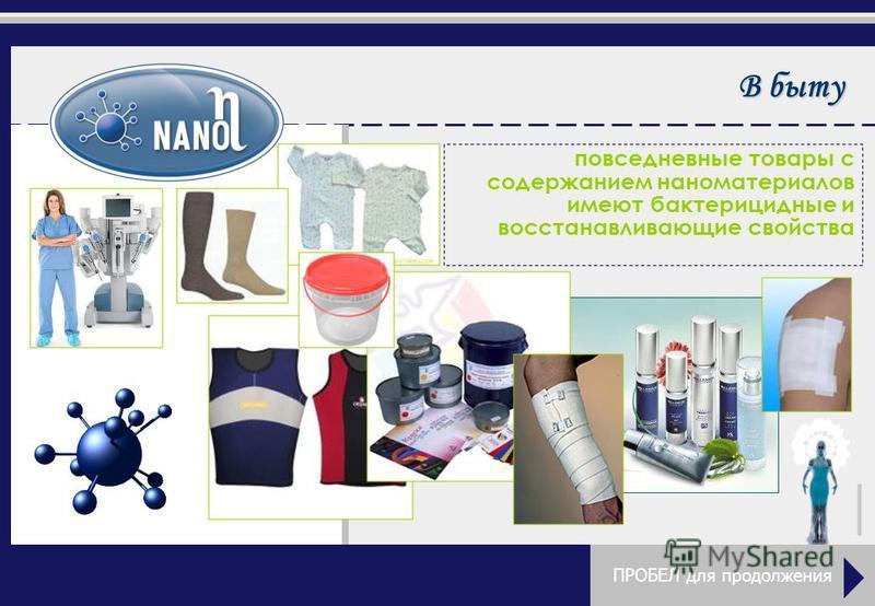 повседневные товары с содержанием наноматериалов имеют бактерицидные и восстанавливающие свойства В быту ПРОБЕЛ для продолжения