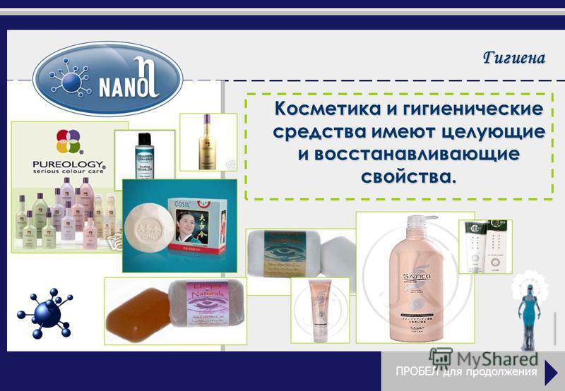 Гигиена Косметика и гигиенические средства имеют целующие и восстанавливающие свойства. $8 ПРОБЕЛ для продолжения