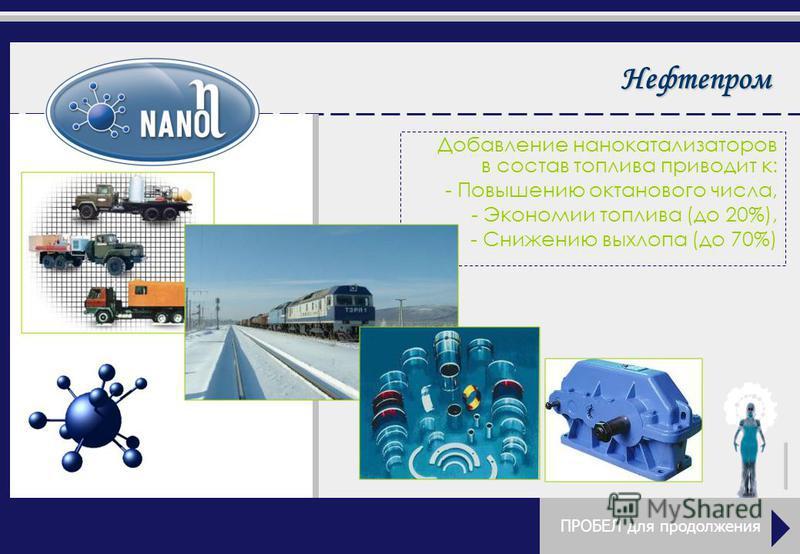Нефтепром Добавление нанокатализаторов в состав топлива приводит к: - Повышению октанового числа, - Экономии топлива (до 20%), - Снижению выхлопа (до 70%)