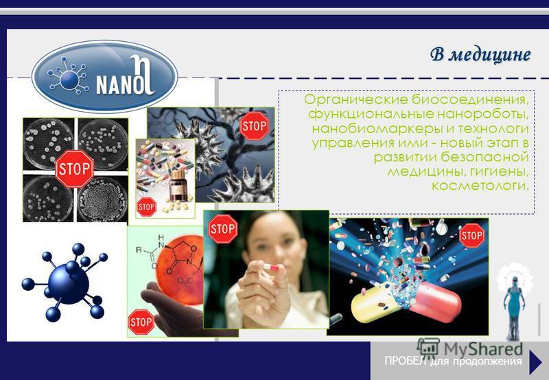 В медицине Органические био соединения, функциональные нанороботы, нанобиомаркеры и технологи управления ими - новый этап в развитии безопасной медицины, гигиены, косметологи. ПРОБЕЛ для продолжения