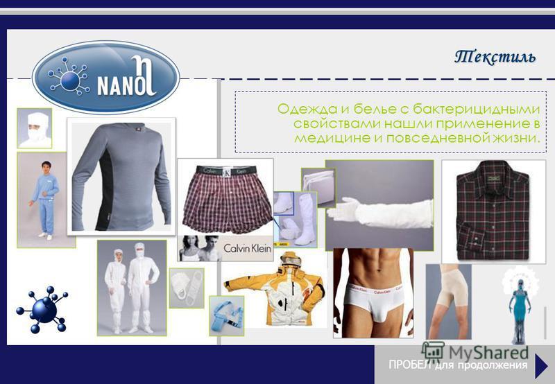 Текстиль Одежда и белье с бактерицидными свойствами нашли применение в медицине и повседневной жизни.