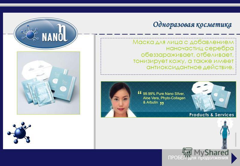 Одноразовая косметика Маска для лица с добавлением наночастиц серебра обеззараживает, отбеливает, тонизирует кожу, а также имеет антиоксидантное действие. ПРОБЕЛ для продолжения