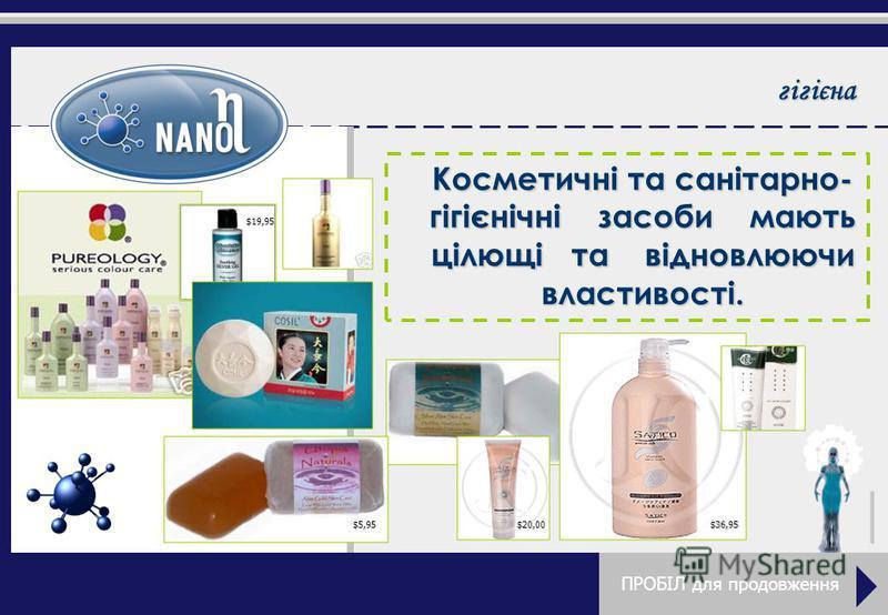 гігієна Косметичні та санітарно- гігієнічні засоби мають цілющі та відновлюючи властивості. $19,95 $5,95 $36,95 $20,00 $8 ПРОБІЛ для продовження