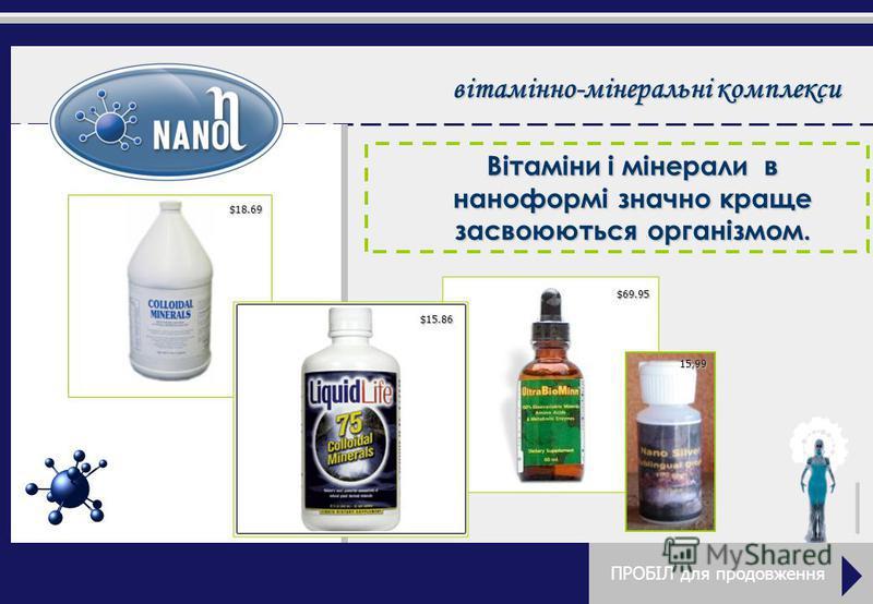 вітамінно-мінеральні комплекси Вітаміни і мінерали в наноформі значно краще засвоюються організмом. $69.95 $15.86 $18.69 15,99 ПРОБІЛ для продовження