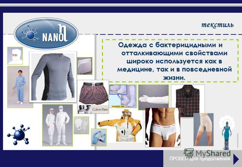 текстиль Одежда с бактерицидными и отталкивающими свойствами широко используется как в медицине, так и в повседневной жизни.