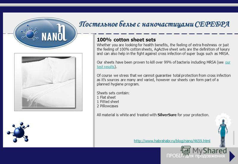 Постельное белье с наночастицами СЕРЕБРА 100% cotton sheet sets Whether you are looking for health benefits, the feeling of extra freshness or just the feeling of 100% cotton sheets, AgActive sheet sets are the definition of luxury and can also help