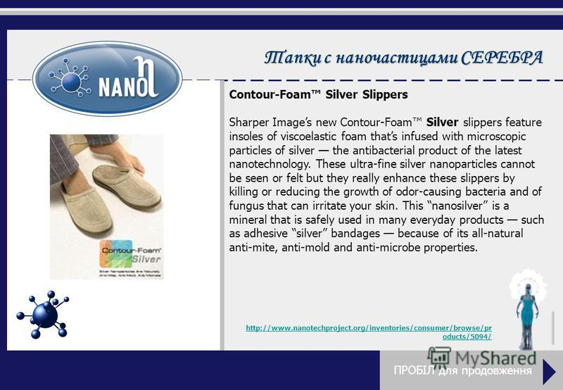 Тапки с наночастицами СЕРЕБРА Contour-Foam Silver Slippers Sharper Images new Contour-Foam Silver slippers feature insoles of viscoelastic foam thats infused with microscopic particles of silver the antibacterial product of the latest nanotechnology.