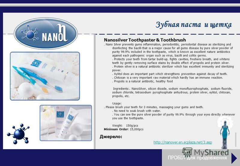 Зубная паста и щетка Nanosilver Toothpaster & Toothbrush. Nano Silver prevents gums inflammation, periodontitis, periodontal disease as sterilizing and disinfecting the bacilli that is a major cause for all gums disease by pure silver powder of purit