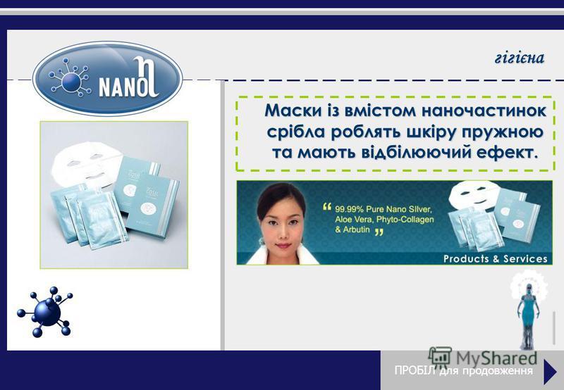 гігієна Маски із вмістом наночастинок срібла роблять шкіру пружиною та мають відбілюючий эффект.